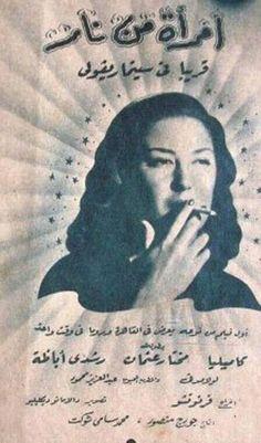 افيش فيلم  أمرأة من نار لكاميليا كان يعرض فى القاهرة و روما فى وقت واحد
