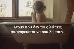 sexy quotes ελληνικα - Αναζήτηση Google