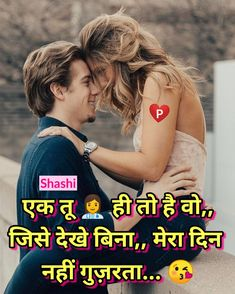 Funny Good Night Quotes, Cute Love Quotes, Romantic Quotes In Hindi, Hindi Quotes, Flirting