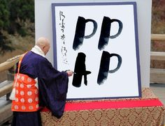 'PPAP' Named Japan's New Kanji Of The Year For 2016