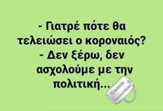 Funny Greek, Real Life, Funny Jokes, Humor, Beautiful, Corona, Husky Jokes, Humour, Funny Photos