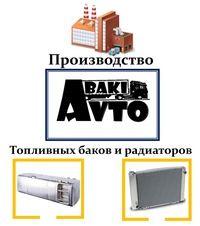 Производство Топливных  баков и Радиаторов
