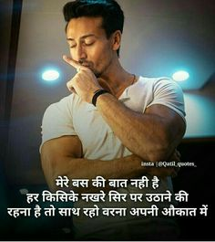Attitude Quotes, Me Quotes, Dhoni Wallpapers, Bike Pic, Tiger Shroff, Insta Me, Warrior Quotes, Zindagi Quotes, Swagg