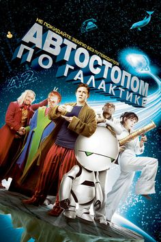 The Hitchhiker's Guide to the Galaxy 【 FuII • Movie • Streaming