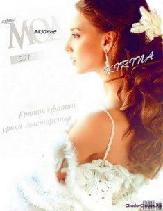 Журнал Мод 551