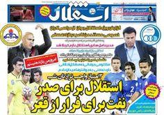 روزنامه استقلال جوان : دوشنبه  شهريور