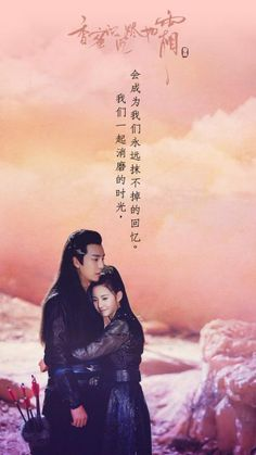 [Mainland Chinese Drama Heavy Sweetness Ash-like Frost 香蜜沉沉烬如霜 Ashes Love, Film Pictures, Love Cast, Chinese Movies, Japanese Drama, Old Shows, Scarlet Heart, Film Serie, Tv Ratings