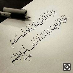 Quran Quotes Love, Islamic Love Quotes, Arabic Quotes, Spirit Quotes, Mood Quotes, Positive Quotes, Quotes For Book Lovers, Love Quotes Wallpaper, Proverbs Quotes