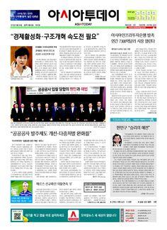 아시아투데이 ASIATODAY 1면 20150630(화)