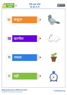 Browse over 20 educational resources created by Labs in the official Teachers Pay Teachers store. Alphabet Writing Worksheets, Hindi Worksheets, Alphabet Charts, 1st Grade Worksheets, Teaching Kids, Kids Learning, Winnie The Pooh Gif, Back To School Images, Hindi Language Learning