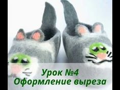 "Анонс мастер класса ""Валяем кото-тапочки с нуля, без колодок"""