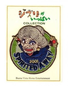 Spirited Away (2001) Patch