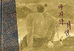 [마지막 거인](프랑수아 플라스 지음, 윤정임 옮김, 디자인하우스 펴냄, 2002) - 읽은 날 : 2014년 2월 18일