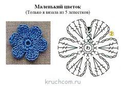 маленький цветочек крючком схемы: 26 тыс изображений найдено в Яндекс.Картинках