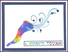 jewish greeting for rosh hashanah