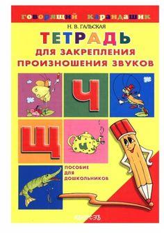 Тетрадь для закрепления произношения звуков. Обсуждение на LiveInternet - Российский Сервис Онлайн-Дневников