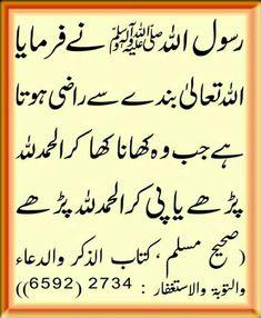 Urdu Quotes, Wisdom Quotes, Quotations, Best Quotes, Islamic Knowledge In Urdu, Islamic Teachings, Islamic Dua, Islam Hadith, Islam Quran