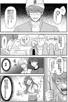 【学パロ】保健医の東さん