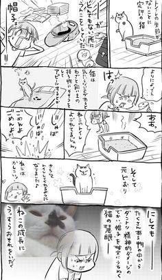Pin by Yoshio Hirano on 松本ひで吉 Mammals, Japan, Manga, Comics, Cats, Funny, Birds, Animal, Twitter