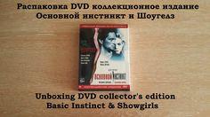 Распаковка DVD Основной инстинкт & Шоугелз / Basic Instinct & Showgirls…