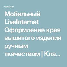Мобильный LiveInternet Оформление края вышитого изделия ручным ткачеством | Клара66 - Клара66 |