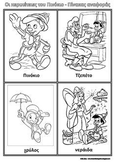 Το νέο νηπιαγωγείο που ονειρεύομαι : Ο Πινόκιο : τραγούδια , πίνακες αναφορές , αίνιγμα ... ιδέες για το νηπιαγωγείο Coloring Books, Coloring Pages, Dave Eggers, School Clipart, Pinocchio, Spring Crafts, Story Time, Disney Pixar, Fairy Tales