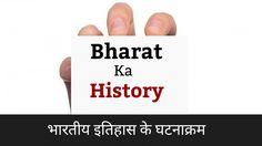 bharat ka itihas, bharat ka itihas in hindi, भारत का इतिहास, भारतीय इतिहास, bhartiya itihas, history of india in hindi, india history in hindi Educational News, History Of India, Knowledge, Facts