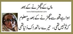maa urdu poetry - Google Search