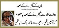 maa urdu poetry - Google Search