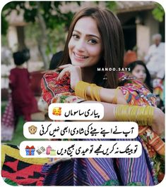 Girly Quotes, All Quotes, Best Quotes, Funny Quotes, Eid Poetry, Love Romantic Poetry, Love Quotes Poetry, Urdu Words, Crazy Girls