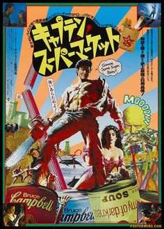 Army of Darkness - Japanese movie poster
