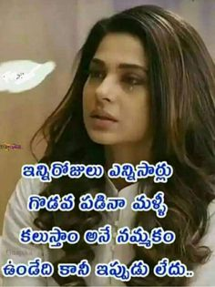 Love Quotes In Telugu, Love Quotes For Her, Love Failure Quotes, Best Quotes, Life Quotes, Disney Princess Movies, Love Quotes Wallpaper, Memories Quotes, Friendship Quotes
