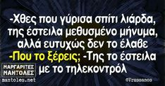 Funny Greek Quotes, Funny Qoutes, Funny Memes, Jokes, Funny Pictures, Funny Pics, Funny Stuff, Free Therapy, English Quotes
