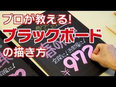 女性に大人気かわいいブラックボード講習のページです。販売促進POP広告講師・筆文字講座はお任せ! Menu Design, Painted Signs, Diy And Crafts, Lettering, How To Make, Note, Drawing Letters, Brush Lettering