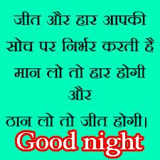 658+ Hindi Good Night Shayari Images Wallpaper for Best Friends Lover Good Night Photos Hd, Good Night Image, Good Night Hindi Quotes, Good Night Wallpaper, Shayari Image, Images Wallpaper, Best Friends, I Am Awesome, Lovers