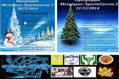 ΕΝΑ ΠΛΗΡΕΣ ΠΡΟΓΡΑΜΜΑ ΓΙΑ ΟΛΕΣ ΤΙΣ ΗΛΙΚΙΕΣ Η αντίστροφη μέτρηση για τα φετεινά Μετεώρων Χριστούγεννα ξεκίνησε και κάθε μέρα απο σήμερα θα σας δείχνουμε τι σας περιμένει...20-21 Δεκεμβρίου πλατεία Μετεώρων