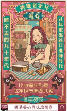 Tmall GIF poster, let the New Year's taste more intense Chinese Design, Japanese Graphic Design, Vintage Graphic Design, Graphic Design Posters, Retro Design, Graphic Design Illustration, Graphic Design Inspiration, Digital Illustration, Web Design