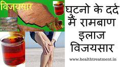 घुटनो के दर्द का रामबाण इलाज  विजयसार की चाय | Vijaysaar For Joint Pain ...