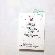 크리스마스에 만날 친구를 위해 손글씨 크리스마스카드를 만들어볼까, 하고 고민하다가이번에는 루돌프 손... Caligraphy, Hand Lettering, Drawings, Christmas, Blog, Journaling, Yule, Xmas, Caro Diario