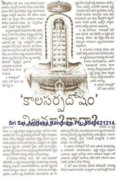 Vedic Mantras, Hindu Mantras, Feng Shui Plants, Hindu Vedas, Telugu Inspirational Quotes, Bhakti Song, Hindu Rituals, Wedding Gift Wrapping, Hindu Culture