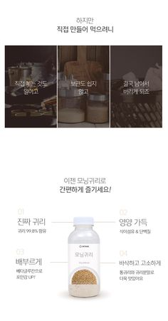 텐바이텐 10X10 : 고식이섬유 모닝 귀리(귀리우유/5개) Web Design, Page Design, Fruit Packaging, Packaging Design, Editorial Layout, Editorial Design, Web Layout, Layout Design, Presentation Layout