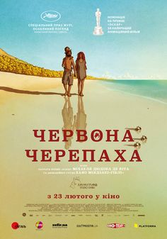 Watch The Red Turtle Full Movie Online