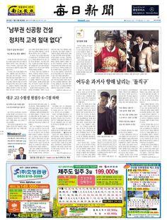 2012년 11월 10일 매일신문 1면