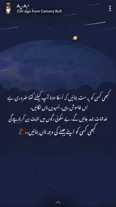 Love Quotes In Urdu, Urdu Quotes, Poetry Quotes, Islamic Quotes, Quotations, Post Poetry, Best Friend T Shirts, Touching Words, Urdu Shayri