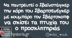 Να παντρευτεί ο Σβαϊνστάιγκερ Greek Memes, Funny Greek, Greek Quotes, Sarcastic Quotes, Funny Quotes, Sisters Of Mercy, Just Kidding, Sign Quotes, Funny Signs