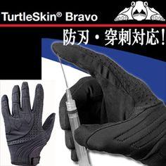 防刃手袋防刃・穿刺対応「タートルスキングローブブラボー(TurtleSkinBRAVO)」防刃グローブ作業用手袋