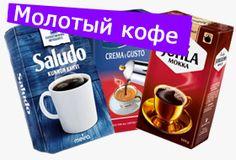Купить финский молотый кофе. Молотый финский кофе всегда высокого качества, ведь он основа потрясающего на вкус напитка. Разнообразие сортов на любой вкус