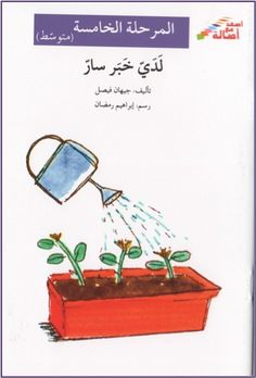 Arabic chapter book for early readers. Buy it online at our online bookstore: www.sanabilbooks.com