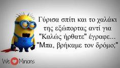 Τα ζώδια απατούν ! Δες τα σημάδια και τρέχα.. Greek Quotes, Wise Quotes, Funny Quotes, We Love Minions, Minion Meme, Funny Greek, Just Kidding, Funny Moments, Laugh Out Loud