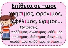 Epitheta se - kos -inos -imos by PrwtoKoudouni Kids Education, Special Education, Learn Greek, Greek Language, School Themes, School Notes, Learning Disabilities, Greek Quotes, School Hacks